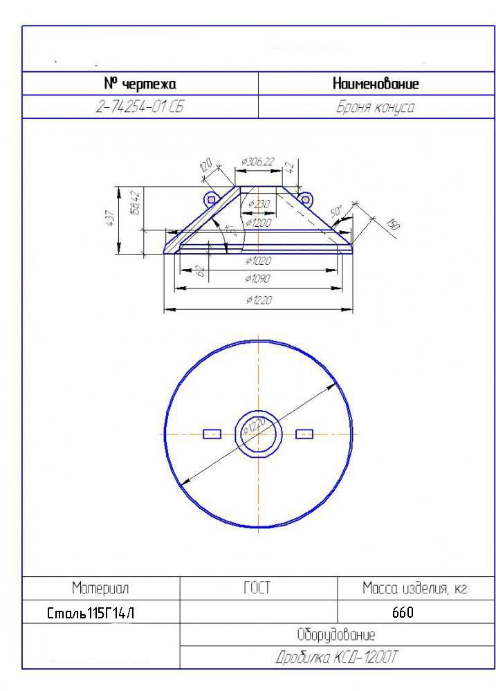 Чертеж броней ксд 600 технические грохот вибрационный для щебня
