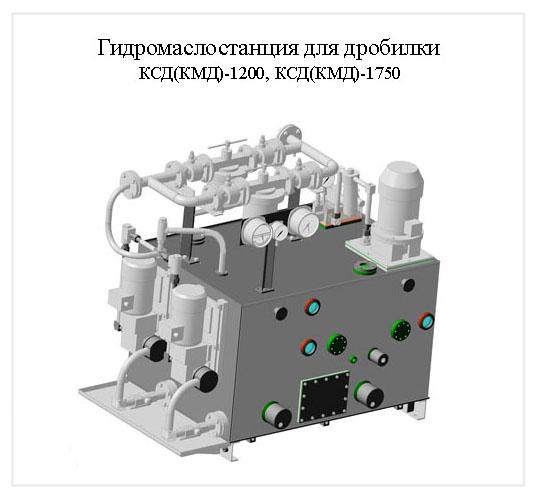Руководство по эксплуатации и ремонту ксд-600 дробильно сортировочное оборудование в Таганрог